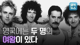 Download [M빅이슈] 영화보고 반함... 록그룹 QUEEN의 모든 것!! Video