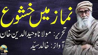 Download NAMAZ MYN KHUSHU , BY MAULANA WAHID UDDIN KHAN Video