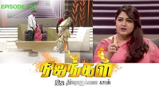 Download Nijangal - With Kushboo - நிஜங்கள் Sun TV Episode 34 | 02/12/2016 | Vision Time Video