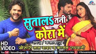 Download Khesari Lal Yadav और Kajal Raghwani का जबरदस्त हिट VIDEO SONG   Sutala Tani Kora Mein  Bhojpuri Song Video