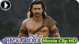 Download Malayalam Full Movie 2014 - 7Aum Arivu - Action Scene [HD] Video
