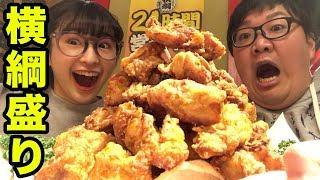 Download 【大食い】通常の10倍‼︎唐揚げ横綱盛りを妹と爆食! Video