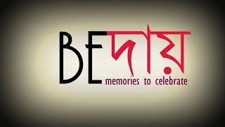 Download Bedayi .. memories to celebrate... IIEST(BE college BESU) overview Video