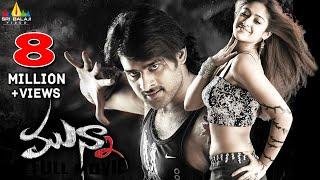 Download Munna Telugu Full Movie | Prabhas, Ileana | Sri Balaji Video Video