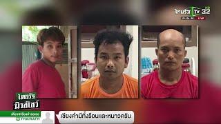 Download คุมตัวพ่อตา-คู่เขยทำแผนฆ่าชาวพม่า | 20-02-62 | ไทยรัฐนิวส์โชว์ Video