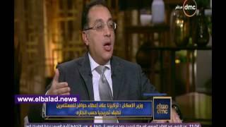 Download مصطفى مدبولي يكشف موعد بدء الإسكان في العاصمة الجديدة Video