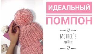 Download Как сделать объемный и ровный помпон из пряжи для шапки. Мастер класс от Mother's Knitting Video