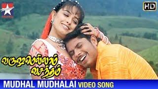 Download Varushamellam Vasantham Movie Songs | Mudhal Mudhalai Song | Manoj | Anita | Unnikrishnan | Sujatha Video