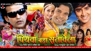 Download पियवा बड़ा सतावेला - Super Hit Bhojpuri Movie | Piyawa Bada Satawela - Bhojpuri Full Film | Full HD Video