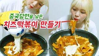 Download 중국당면을 넣은 치즈 듬뿍~ 치즈떡볶이 만들기+떡볶이 먹방!! (자취했시니/자취요리) Video