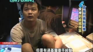 Download 2014.05.18台灣大搜索/誇張!睡擁六千萬的黃金屋 騙來的! Video
