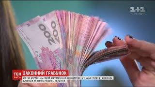 Download Кожен українець щомісяця непомітно віддає третину зарплатні на податки Video