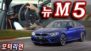 Download BMW 뉴 M5 (F90) 시승기, 역대 가장 강력하고 완벽하게 안정적인... 4륜구동 M5! Video