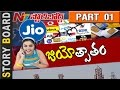 Download Reliance Jio steps to Attract Customers || Story Board || Part 1 || NTV Video