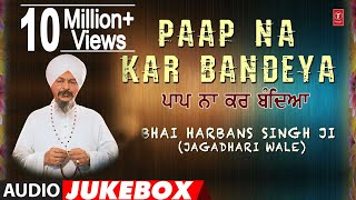 Download PAAP NA KAR BANDEYA - BHAI HARBANS SINGH JI || PUNJABI DEVOTIONAL || AUDIO JUKEBOX Video