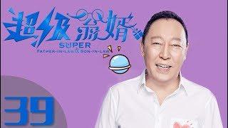 Download 《超级翁婿》第39集 都市情感轻喜剧(倪大红,凌潇肃,王智领衔主演) Video