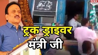 Download आखिर ऐसा क्या हुआ कि Maharashtra के Minister को बनना पड़ा Truck Driver Video