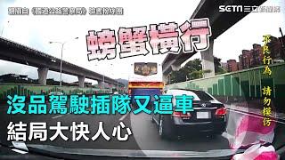 Download 沒品駕駛插隊又逼車 結局…大快人心|三立新聞網SETN Video
