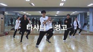 Download 타샤니 (Tashannie) - 경고 (Caution) | Choreography Video