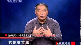 Download 《红楼梦》八十回后真故事(九)王熙凤 巧姐之谜 Video