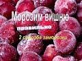Download Как заморозить вишню. Правильный, проверенный способ, ягодка к ягодке. Заготовка на зиму. Video