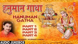 Download Hanuman Gatha By Kumar Vishu [Full Song] - Hanuman Gatha Audio Song Juke Box Video