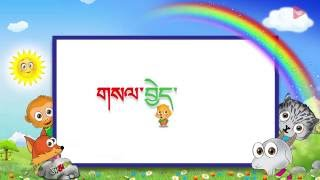 Download Tibetan Alphabet གསལ་བྱེད་སུམ་ཅུ། zomshow Video