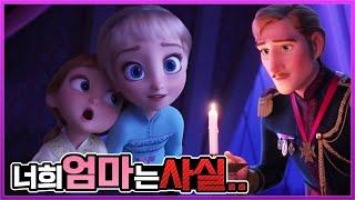 Download 엘사 엄빠의 비밀!겨울왕국2 숨겨진 스토리분석3탄 [충격주의] Frozen2 story Video