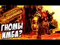 Download Total War: Warhammer - ОБИДЧИВЫЕ ГНОМЫ! Video