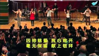 Download 耶穌的愛 - City Harvest Church Chinese Service Video