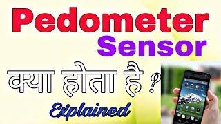 Download What is pedometer sensor & Use of Pedometer Sensor | Hindi Video