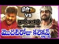 Download Difference Between Baahubali And Khaidi No 150 Movie Collections | Chiranjeevi | Prabhas Video