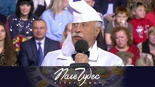 Download Поле чудес. Выпуск от 13.12.2019 Video