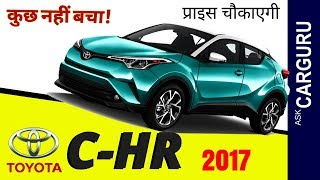 Download Toyota CHR, Launching Date, Interior, Engine, Safety, Space & Pricing, CARGURU ने सब बताया . Video