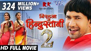 Download NIRAHUA HINDUSTANI 2 - Superhit Full Bhojpuri Movie 2019 - Dinesh Lal Yadav ″Nirahua″ , Aamrapali Video