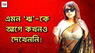 Download এমন 'ঋ'-কে কখনও দেখেননি আপনি! শুনলে চমকে যাবেন আপনি | Rii Sen | Hot Bengali Actress Video