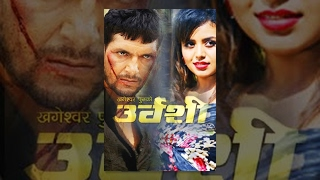 Download URBASHI | Superhit Nepali Full Movie | Kishor Khatiwada, Neeta Dhungana Video