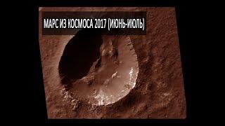 Download Марс из космоса 2017: Новые удивительные снимки за лето 2017 года Video