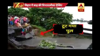 Download Three of a family fall in water as bridge collapses in Bihar's Araria Video