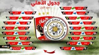 Download تعرف على جدومباريات الاهلي في الدوري المصري  2017 ستندهش من اول مباراة Video
