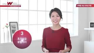 Download 스피치 전문가 우지은이 말하는 말 잘하는 방법 -주목을 끄는 오프닝 기법 Video