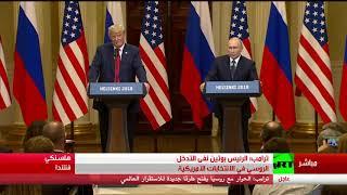 Download بوتين يجيب على السؤال عن القرم وعن ″ملف ترامب″ لدى الاستخبارات الروسية Video