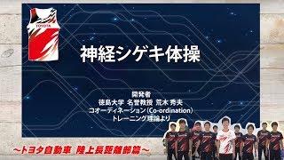 Download 神経シゲキ体操 陸上長距離部篇 Video