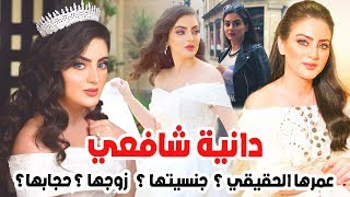 Download مذيعة mbc3 دانية شافعي لن تتوقع عمرها وحقيقة زواجها وشكلها بالحجاب قبل الشهرة ومعلومات عنها Video