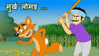 Download Murkh Lomad(मुर्ख लोमड़) | Panchatantra Stories | Hindi Animated Stories by Jingle Toons Video