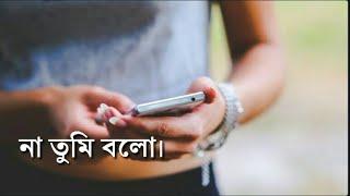 Download Boyfriend and girlfriend conversation love story in Bengali. Video