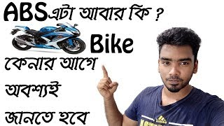 Download What is ABS?(Bangla). Must watch before buying a bike Video