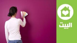 Download كيف تختارين ألوان الطلاء المناسبة لمنزلك  Choosing Wall Colors and Wall Paint Tips   البيت Video