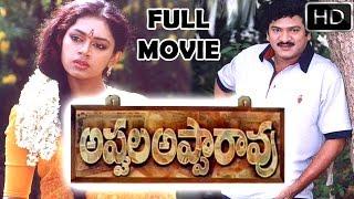 Download Appula Apparao Telugu Full Length Movie    Rajendra Prasad, Shobana    Latest Telugu Movies Video