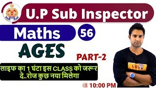Download Class 56|| UPSI 2019 || Maths || By Mohit Sir ||AGES PART-2 Video